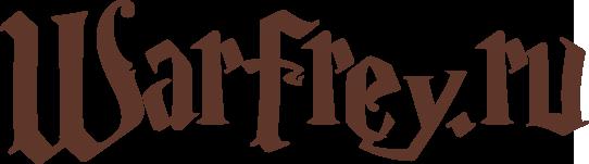 Форум WarFrey.ru, WarFrey Forums, Interlude x1200 Classic PvP